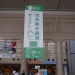 世界都市農業サミット~練馬が誇る都市農業を世界へ発信~ (東京都・練馬区)